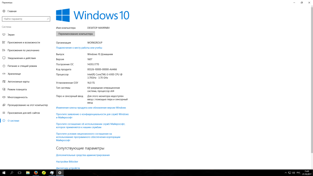 Desktop Screenshot 2017.10.21 - 15.49.54.49.png
