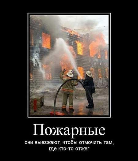 Картинки по запросу шутки про пожар черный юмор